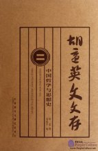 English writings of Hu Shih (II) History of Chinese Philosophy and Thought