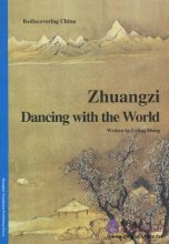 Zhuangzi Dancing with the World