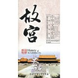 History of Chinese Civilization: The History of Forbidden City