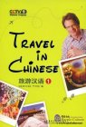 Travel in Chinese 1 (With 2 DVDs)