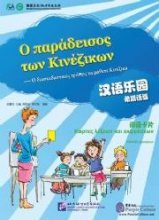 Chinese Paradise (Greek Edition) - Cards of Words and Expressions
