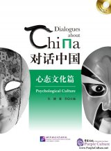 Dialogues about China: Psychological Culture (with 1 MP3)