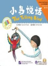Beginner's Level: The Talking Bird