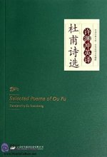 Selected Poems of Du Fu Translated By Xu Yuanchong