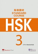 HSK Standard Course 3 - Character Book