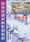 Classical Chinese Textbook (Revised Edition) Grade 3 Vol 1
