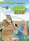 Graded Readers for Chinese Language Learners (Level 2 Literary Stories) Journey to the West (3) Beat the White Bone Demon for Three Times