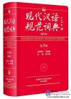 Modern Chinese Standardized Dictionary (3rd Compact Edition)