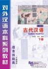 Classical Chinese Textbook (Revised Edition) Grade 3 Vol 2
