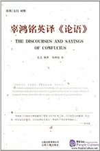 The Discourses and Sayings of Confucius
