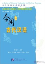 Classical Chinese for Modern Usage (Volume 1)
