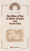 The Wiles of War 36 Military Strategies from Ancient China