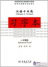 Chinese in 10 Days: 4 Advanced Level Chinese Character Exercise Book