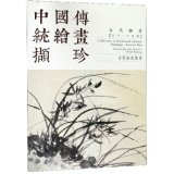 Collection of Traditional Chinese Paintings - Ancient Part: Past Dynasties Orchid Paintings