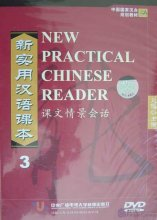 DVD: New Practical Chinese Reader Textbook (3)