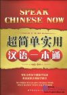 Speak Chinese Now (No need to learn characters only handy topics & sticker)