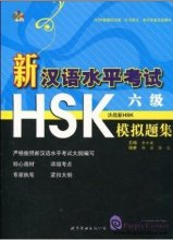 Simulated Tests of the New HSK (HSK Level VI)