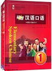 Elementary Spoken Chinese 1 (3rd Edition)