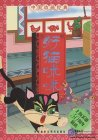 Stories of Chinese Classic Cartoon: Good Cat Mimi