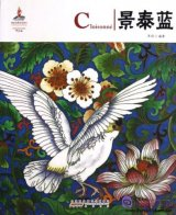 Chinese Red: Cloisonne