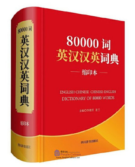 English-Chinese Chinese-English Dictionary of 8000 Words - Click Image to Close