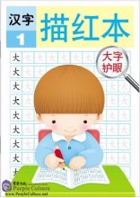 Chinese Character Practice Tracing Workbook (set of 4 vols)