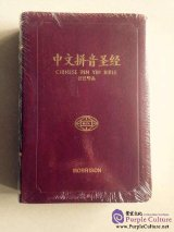 Chinese Pinyin Bible: The Old Testament & New Testament