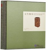 The Bamboo Engravings, Wood Articles and Lacquerware