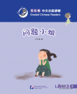 Smart Cat - Graded Chinese Readers (Level 3): Little Miss Question