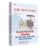 Sharing the Beauty of China: Illustrated Poems of the Han, Wei and Six Dynasties