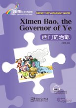 Rainbow Bridge Graded Chinese Reader: Starter: 150 Vocabulary words: Ximen Bao, the Governor of Ye