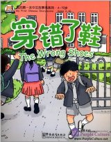 My First Chinese Storybooks (Ages 4-10): The Wrong Shoes