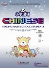 Chinese for Primary School Students 10 (Textbook + Workbook 10A/10B + CD + CD-ROM)