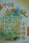 The Core of Chinese Classical Fiction (Chinese-English)