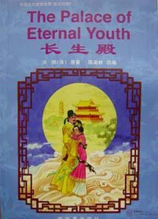 Chinese Ancient Love Story: The Palace of Eternal Youth (English-Chinese) - Click Image to Close
