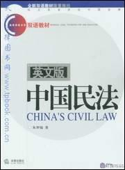 China's Civil Law - Click Image to Close