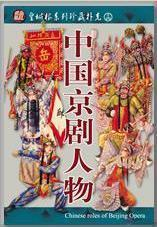 Figures of Chinese Beijing Opera - Click Image to Close