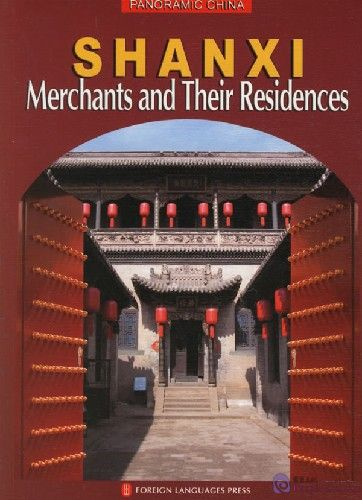 Panoramic China -- Shanxi: Merchants and Their Residences - Click Image to Close