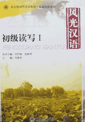 Feng Guang Han Yu - Primary Reading & Writing 1 (With 1 MP3) - Click Image to Close