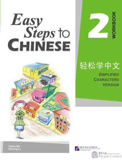 Easy steps to chinese 2 workbook by ma yaminli xinying isbn larger image fandeluxe