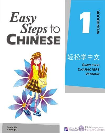 Easy Steps to Chinese 1: Workbook - Click Image to Close