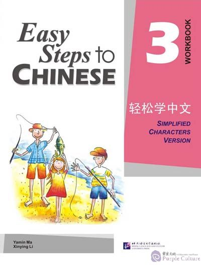 Easy Steps to Chinese 3: Workbook - Click Image to Close
