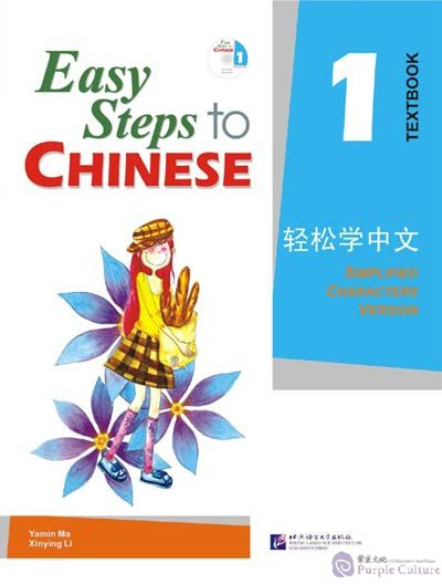 Easy Steps to Chinese 1: Textbook (with 1CD) - Click Image to Close