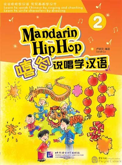 Mandarin Hip Hop 2 - Textbook with 1CD - Click Image to Close