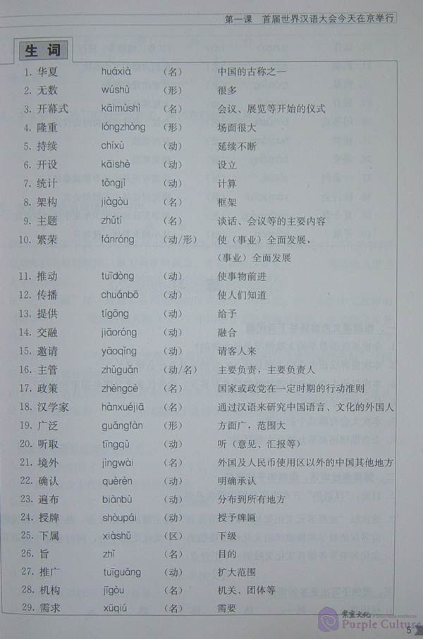 Sample pages of Times: Newspaper Reading Course of Intermediate Chinese (1) (ISBN:7561916655, 9787561916650)