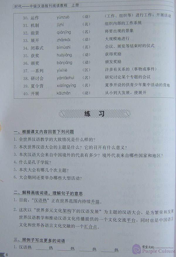 times newspaper reading course of intermediate chinese Chin - chinese (chin) chin 101 chin 201 intermediate chinese i contact with various written and spoken styles of modern chinese as reflected in newspaper.