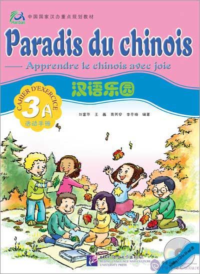Paradis du Chinois-Apprendre le Chinois avec Joie: Cahier D'exercice 3A (French) (CD) - Click Image to Close