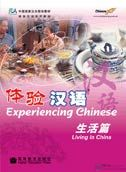Experiencing Chinese: Living in China (40-50 Hours) (with CD)