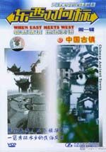 When East Meets West Volume One: (9) Chinese Ancient Towns