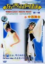 When East Meets West Volume One: (5) Chinese And Western Stage
